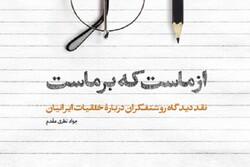 نقد دیدگاه روشنفکران درباره خلقیات ایرانی منتشر شد