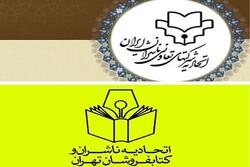 قدردانی دو تشکل نشر کشور از دولت برای استمرار معافیت مالیاتی