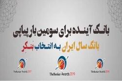 بانک آینده بانک سال جمهوری اسلامی ایران درسال۲۰۱۹میلادی انتخاب شد