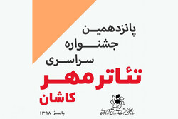 معرفی آثار راه یافته به جشنواره سراسری تئاتر مهر کاشان