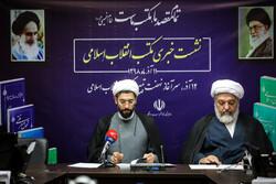 مؤتمر صحفي لمدرسة الثورة الاسلامية/صور