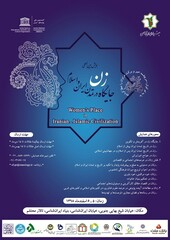 "A poster for the conference ""Women's Place in Iranian-Islamic Civilization"""
