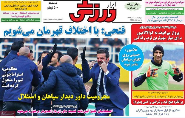 صفحه اول روزنامههای ورزشی ۱۱ آذر ۹۸