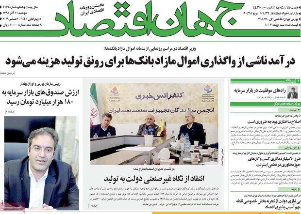 صفحه اول روزنامههای اقتصادی ۱۱ آذر ۹۸