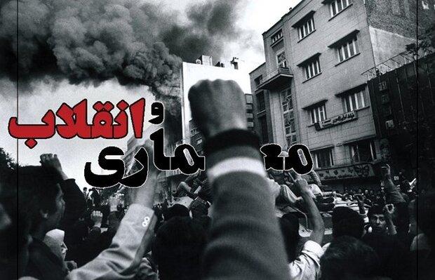 انتشار شماره دوم «کوبه» با پرونده «معماری و انقلاب»