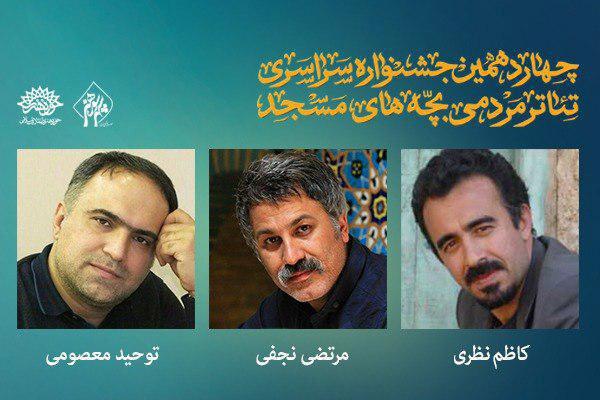 معرفی داوران جشنواره سراسری تئاتر مردمی «بچه های مسجد»