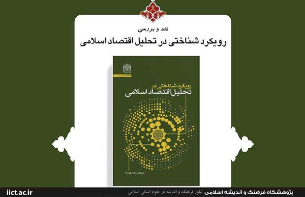 نشست نقد و بررسی کتاب رویکرد شناختی در تحلیل اقتصاد اسلامی
