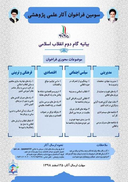 اعلام سومین فراخوان آثار ناظر به بیانیه گام دوم انقلاب