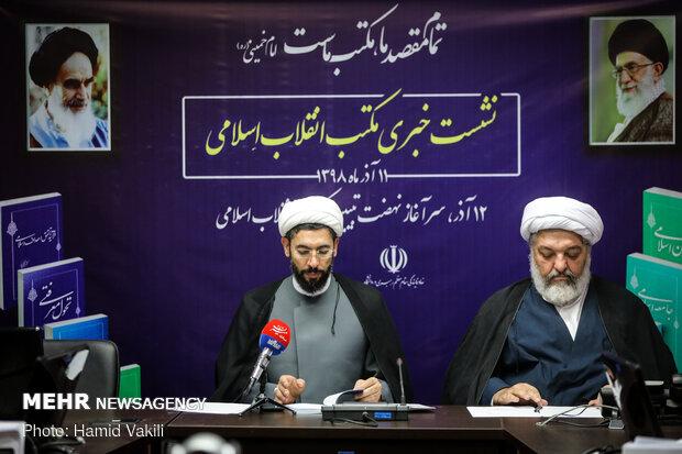مؤتمر صحفي لمدرسة الثورة الاسلامية