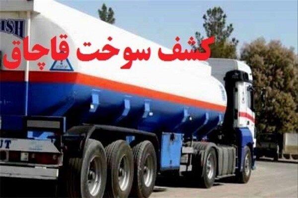 کشف ۲۷۰۰ لیتر گازوئیل قاچاق در لارستان