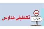مدارس شهرستان بوشهر فردا تعطیل است