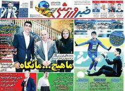 صفحه اول روزنامههای ورزشی ۱۲ آذر ۹۸