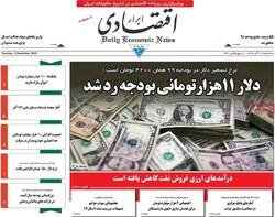 صفحه اول روزنامههای اقتصادی ۱۲ آذر ۹۸