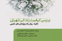 کتاب «بررسی کیفیت زندگی شهری» به زودی منتشر میشود