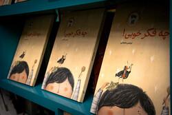 حمایتهای مردم باعث انگیزه تهیه کتابهای جدید در کتابفروشی میشود