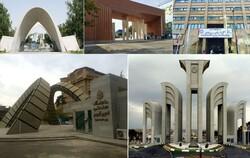 حضور ۶ دانشگاه از ایران در جدیدترین رتبه بندی دانشگاه های برتر دنیا