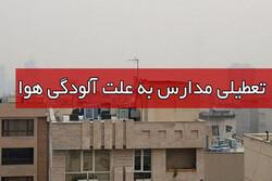 آنفلوانزا و آلودگی هوا مدارس بوکان و شاهین دژ را تعطیل کرد