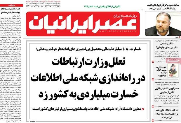 2 صفحه اول روزنامههای ۱۲ آذر ۹۸
