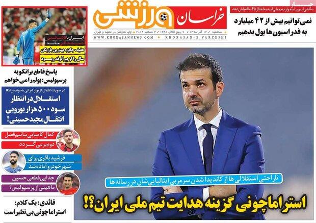 2 صفحه اول روزنامههای ورزشی ۱۲ آذر ۹۸