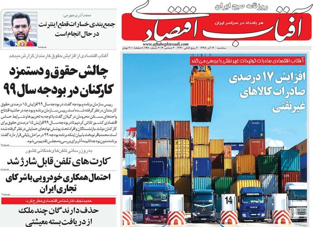 2 صفحه اول روزنامههای اقتصادی ۱۲ آذر ۹۸