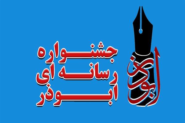 برگزاری پنجمین جشنواره رسانهای ابوذر در راستای بیانیه گام دوم