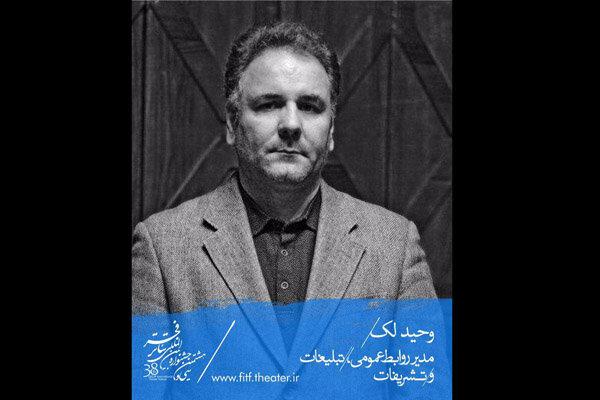 مدیر روابط عمومی، تبلیغات و تشریفات جشنواره تئاتر فجر معرفی شد