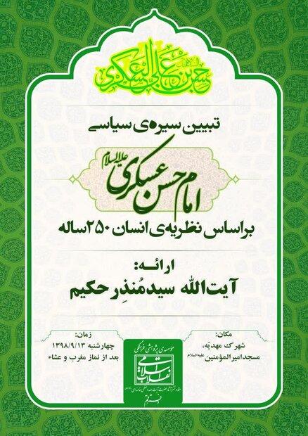 سیره سیاسیِ امام حسن عسکری(ع) تبیین می شود