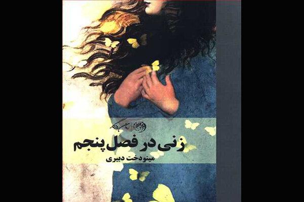 رمان «زنی در فصل پنجم» منتشر شد