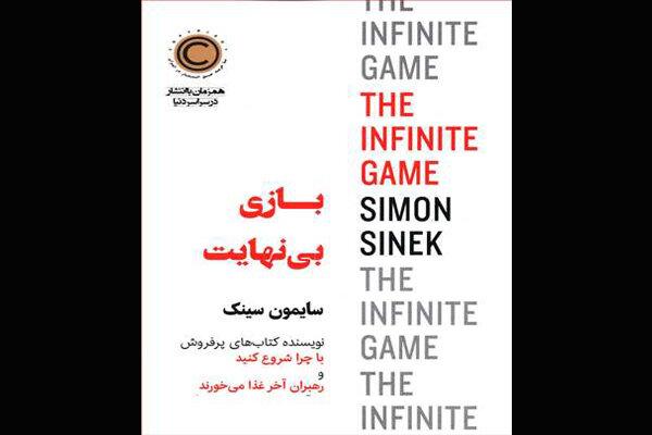 چاپ سوم «بازی بینهایت» عرضه شد