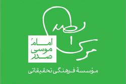 اولین سیر مطالعاتی غیرحضوری آثار و اندیشههای امام موسی صدر