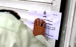 پلمپ مطب پزشکی جراحی زیبایی غیر مجاز در پایتخت