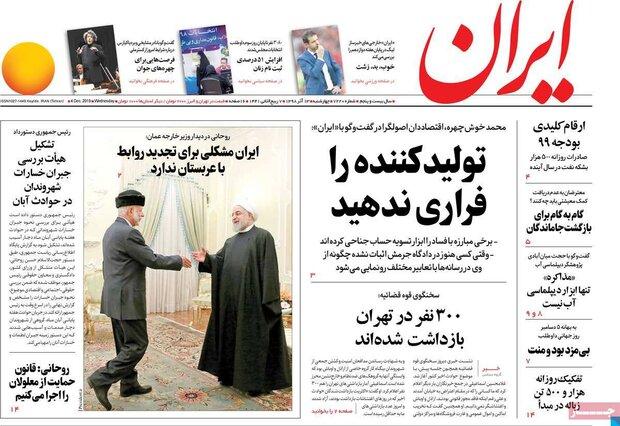 صفحه اول روزنامههای ۱۳ آذر ۹۸