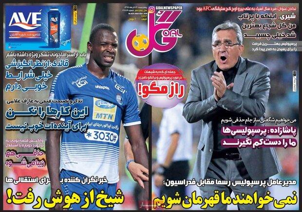 صفحه اول روزنامههای ورزشی ۱۳ آذر ۹۸