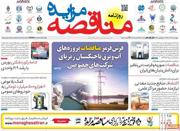 صفحه اول روزنامههای اقتصادی ۱۳ آذر ۹۸