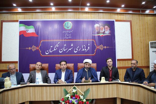 معتمدین هیئت اجرایی انتخابات مجلس در شهرستان تنگستان انتخاب شدند