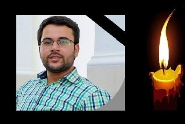 پیام تسلیت دانشگاه تهران به مناسبت درگذشت دانشجوی جهادگر