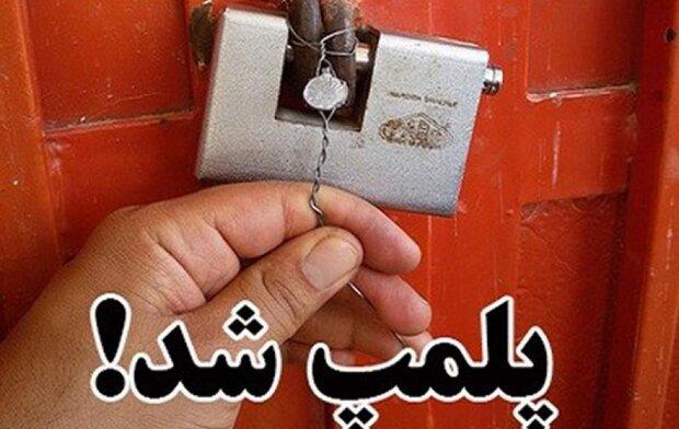 مرکز غیرمجاز خدمات دندانپزشکی در آبادان پلمب شد