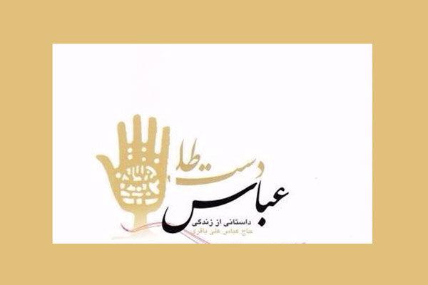 ساخت کمیک موشن براساس کتاب «عباس دست طلا»