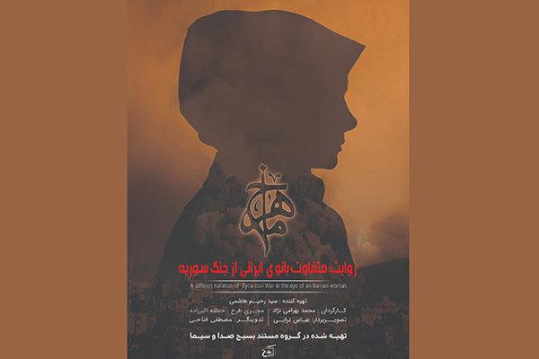 «ماهرخ» به تلویزیون میآید/ سرگذشت زنی که از داعش فرار کرد