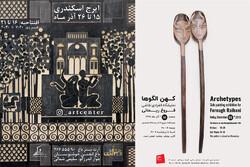 مروری بر آثار ایرج اسکندری در آرت سنتر/«کهن الگوها» به شیرین رسید