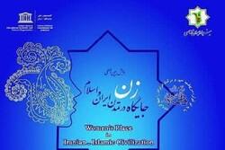 همایش «جایگاه زن در تمدن ایران و اسلام» برگزار میشود