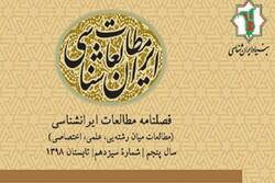 سیزدهمین فصلنامه «مطالعات ایرانشناسی» منتشر شد