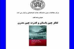 نشست نقد کتاب «تفکر چین باستان و قدرت چین مدرن» برگزار میشود
