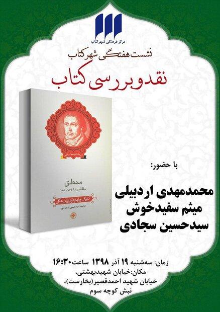نقد و بررسی کتاب منطق (نظام ینا ۱۸۰۵-۱۸۰۴) هگل برگزار می شود