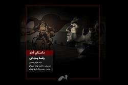 موزیک ویدئو انیمیشن سینمایی «آخرین داستان» منتشر شد