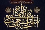 حضرت فاطمہ معصومہ (س) کی زیارت کا صلہ بہشت ہے