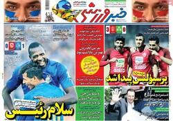 صفحه اول روزنامههای ورزشی ۱۶ آذر ۹۸