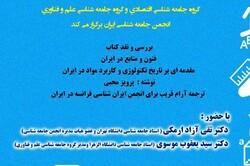 نشست بررسی و نقد کتاب «فنون و منابع در ایران» برگزار می شود
