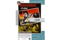 اولین نمایش نسخه مرمتشده «غفلت» در خانه هنرمندان ایران