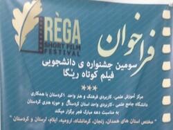 فراخوان سومین جشنواره منطقه ای دانشجویی فیلم کوتاه ریگا اعلام شد